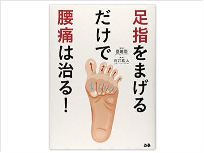 書籍「足指をまげるだけで腰痛は治る!」