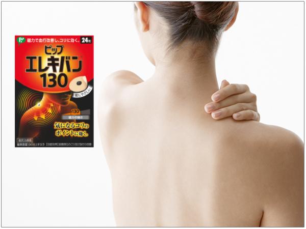 ピップエレキバンの磁石の向きを変えると、<br>腰痛改善効果UP!?