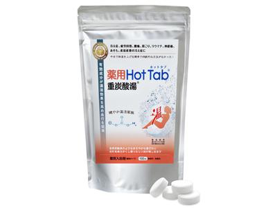 【腰痛グッズ】<br>『薬用HotTab』重炭酸湯