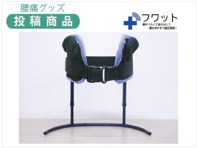 【腰痛グッズ】<br>腰を浮かせて座る【フワット】
